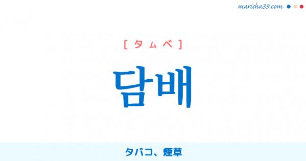 韓国語単語勉強 담배 [タンベ] タバコ、煙草 意味・活用・読み方と音声発音