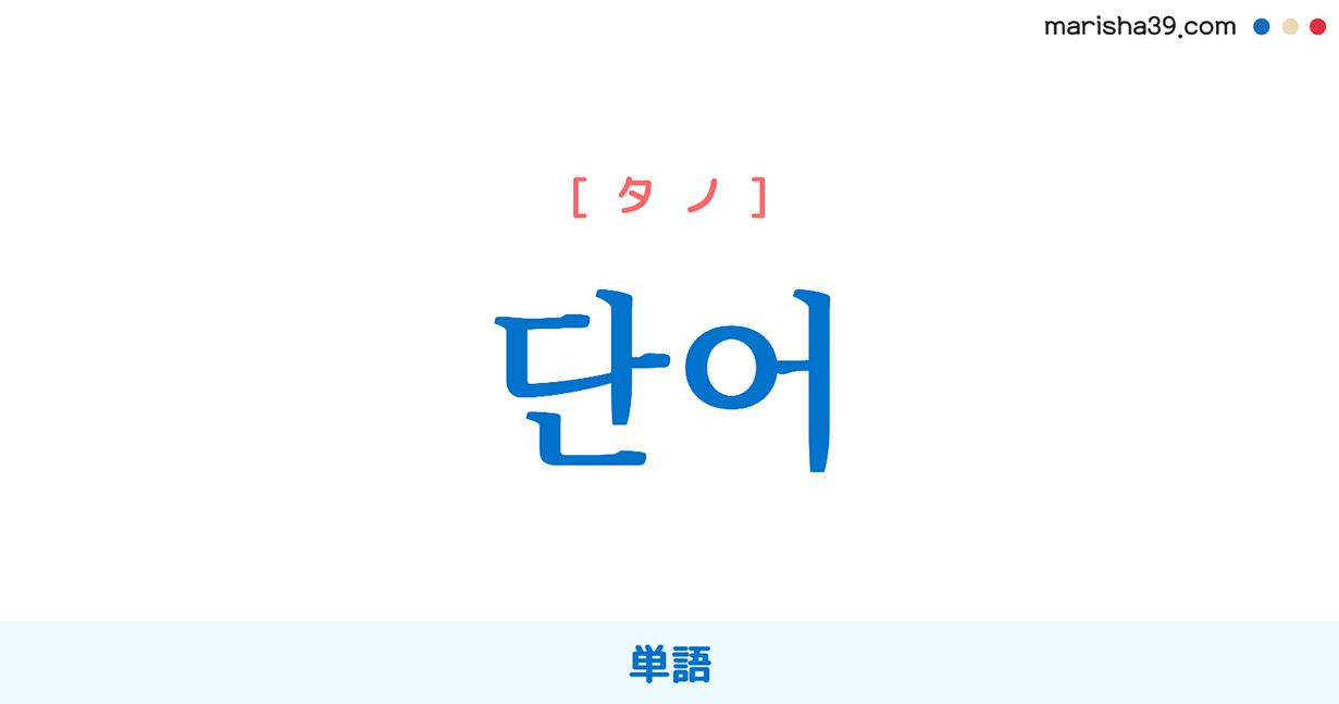韓国語単語・ハングル 단어 [タノ] [タンオ] 単語 意味・活用・読み方と音声発音