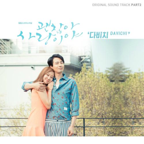 Davichi「괜찮아 사랑이야 / 大丈夫、愛だよ」歌詞で学ぶ韓国語