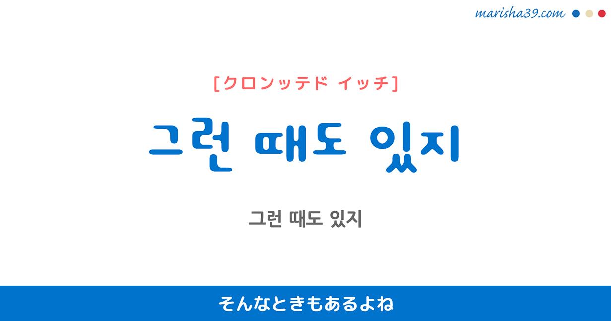 韓国語で表現 때 [ッテ] 時、タイミング 歌詞で勉強