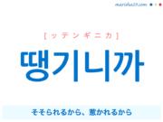 韓国語で表現 땡기니까 [ッテンギニカ] そそられるから、惹かれるから 歌詞で勉強