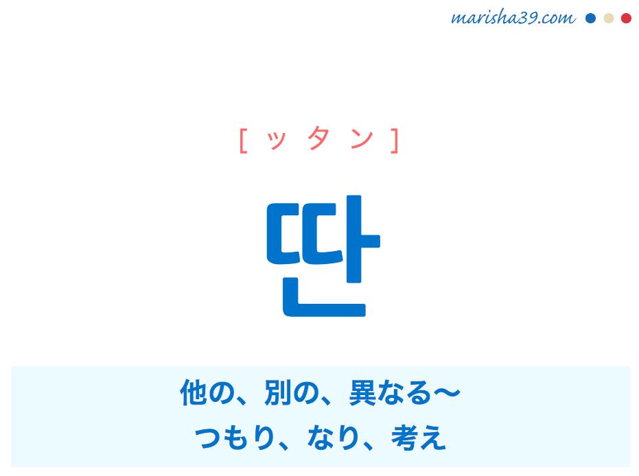 韓国語単語・ハングル 딴 [ッタン] 他の、別の、異なる〜、つもり、なり、考え 意味・活用・読み方と音声発音
