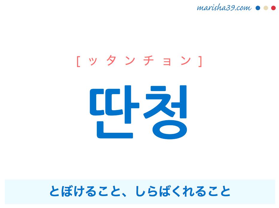 韓国語単語・ハングル 딴청 [ッタンチョン] 딴청=딴전、とぼけること、しらばくれること 意味・活用・読み方と音声発音