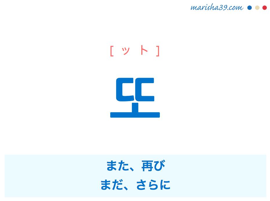 韓国語単語・ハングル 또 [ット] また、再び、まだ、さらに 意味・活用・読み方と音声発音