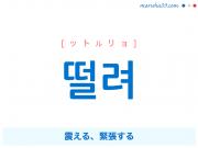韓国語・ハングルで表現 떨려 震える、緊張する [ットルリョ] 歌詞を例にプチ解説