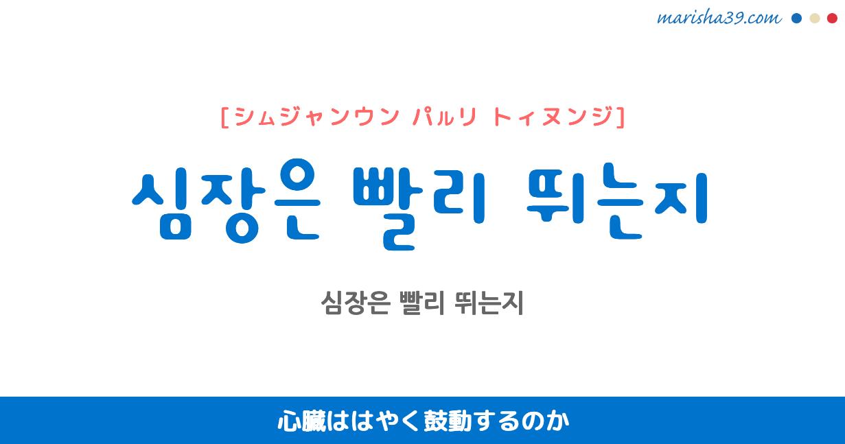 韓国語で表現 심장은 빨리 뛰는지 [シムジャンウン パルリ トィヌンジ] 心臓ははやく鼓動するのか 歌詞で勉強