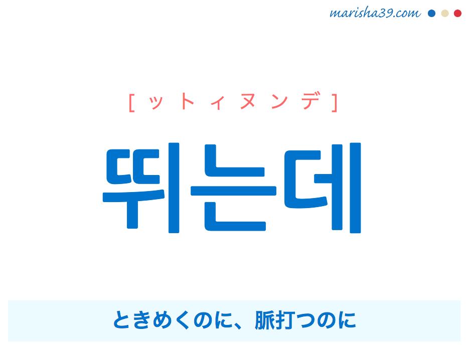 韓国語・ハングルで表現 뛰는데 ときめくのに、脈打つのに [ットィヌンデ] 歌詞を例にプチ解説
