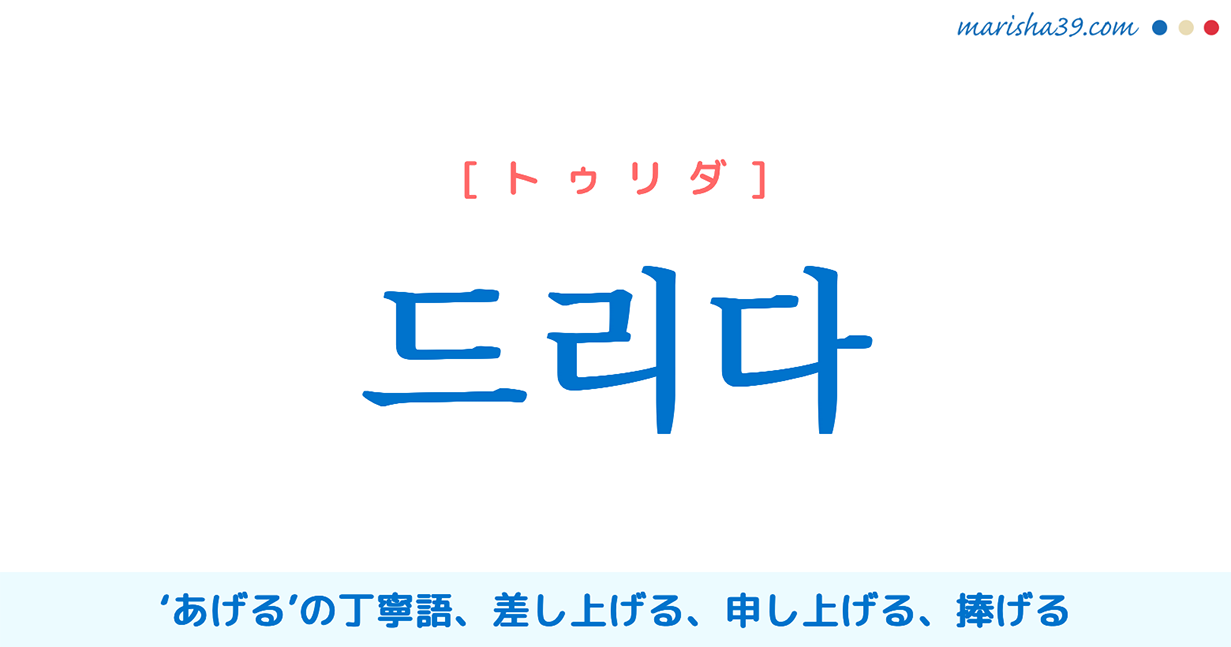 韓国語・ハングル 드리다 [トゥリダ] 'あげる'の丁寧語、差し上げる、申し上げる、捧げる 意味・活用・発音
