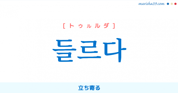 韓国語単語勉強 들르다 [トゥルルダ] 立ち寄る 意味・活用・読み方と音声発音