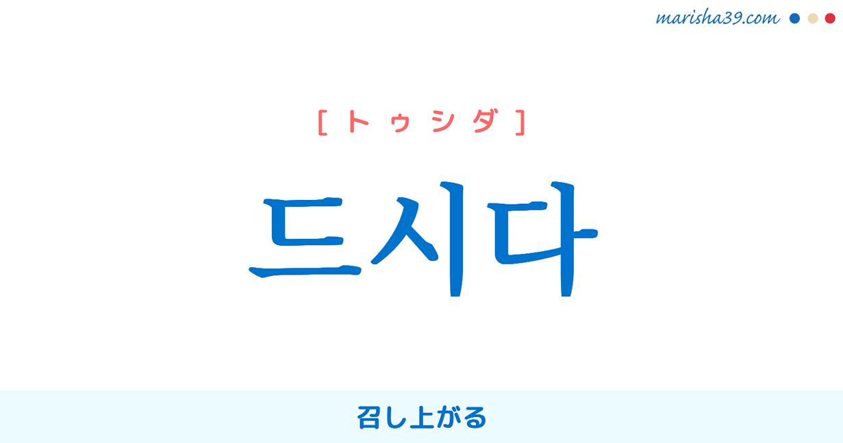 韓国語単語・ハングル 드시다 [トゥシダ] 召し上がる 意味・活用・読み方と音声発音