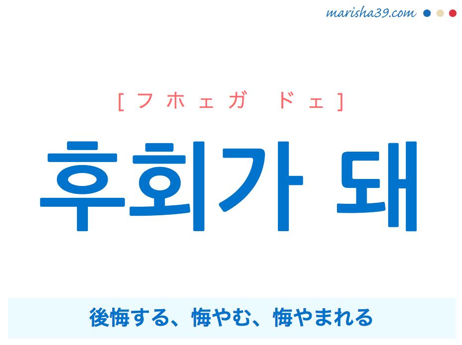 韓国語で表現 후회가 돼 [フホェガ ドェ] 後悔する、悔やむ、悔やまれる 歌詞で勉強