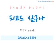 韓国語で表現 되고도 싶구나 [トェゴド シプクナ] なりたいとも思う 歌詞で勉強