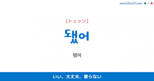韓国語表現を歌詞で勉強 됐어 いい、大丈夫、要らない [トェッソ]