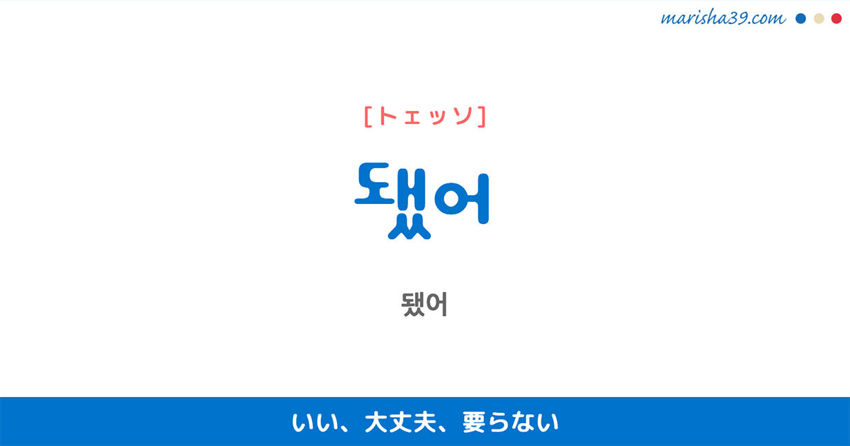 韓国語・ハングルで表現 됐어 [トェッソ] いい、大丈夫、要らない 歌詞を例にプチ解説