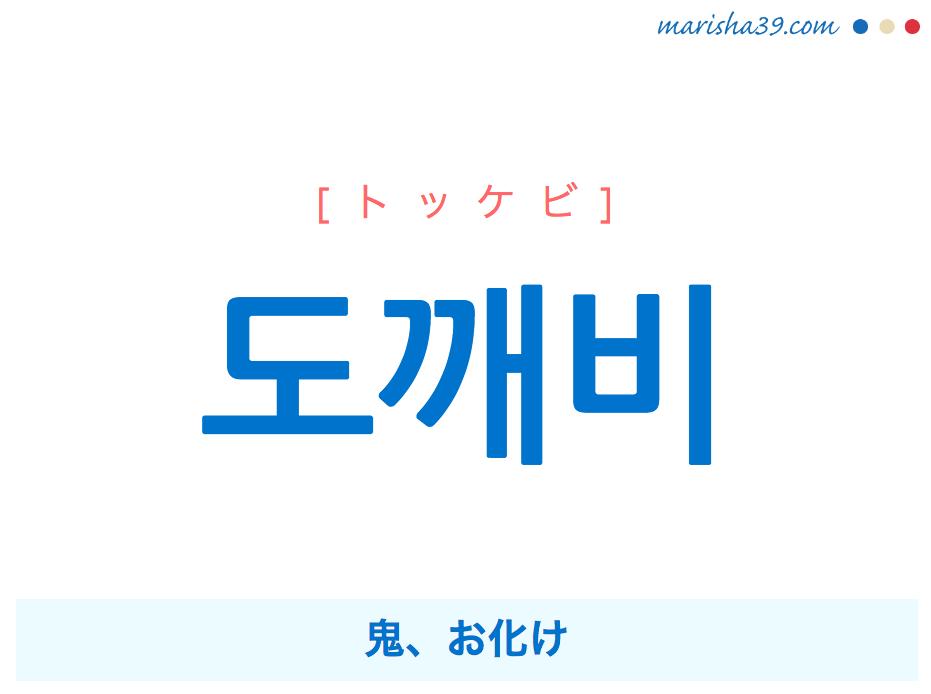 韓国語単語・ハングル 도깨비 [トッケビ] 鬼、お化け 意味・活用・読み方と音声発音