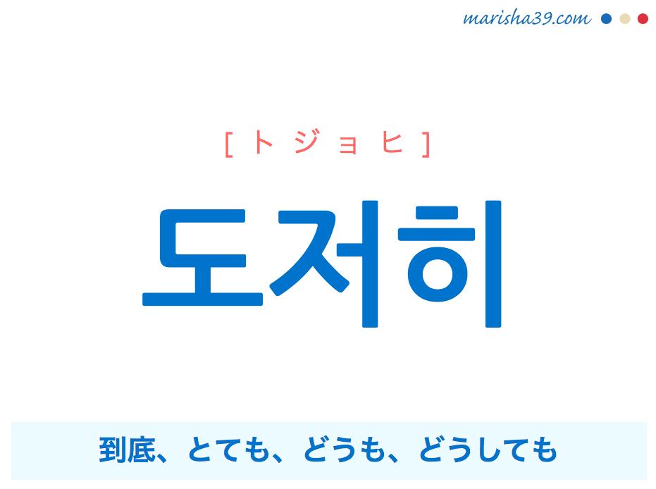 韓国語単語 도저히 [トジョヒ] 到底、とても、どうも、どうしても 意味・活用・読み方と音声発音