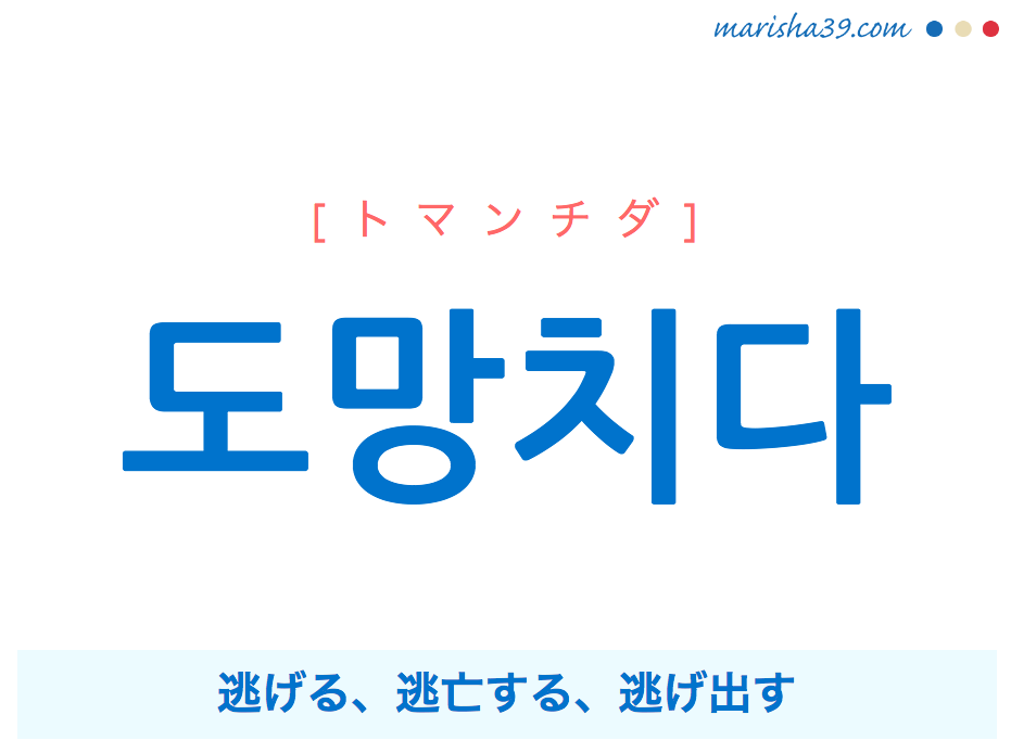韓国語単語・ハングル 도망치다 [トマンチダ] 逃げる、逃亡する、逃げ出す 意味・活用・読み方と音声発音
