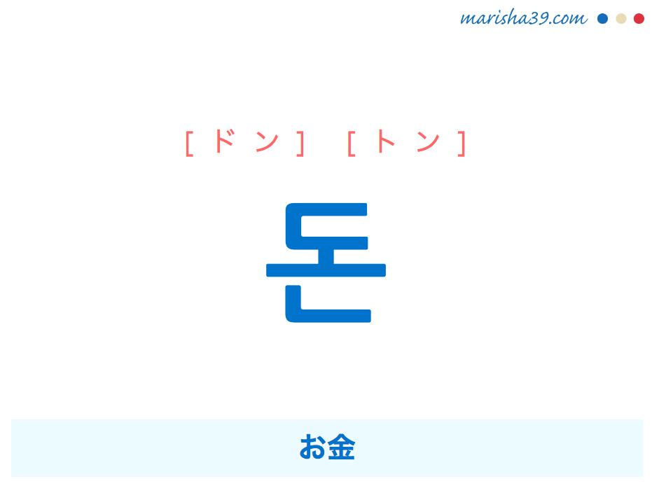 韓国語単語・ハングル 돈 [ドン] [トン] お金 意味・活用・読み方と音声発音