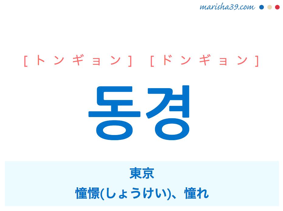 韓国語・ハングル 동경 [トンギョン] [ドンギョン] 東京、憧憬(しょうけい)、憧れ 意味・活用・発音