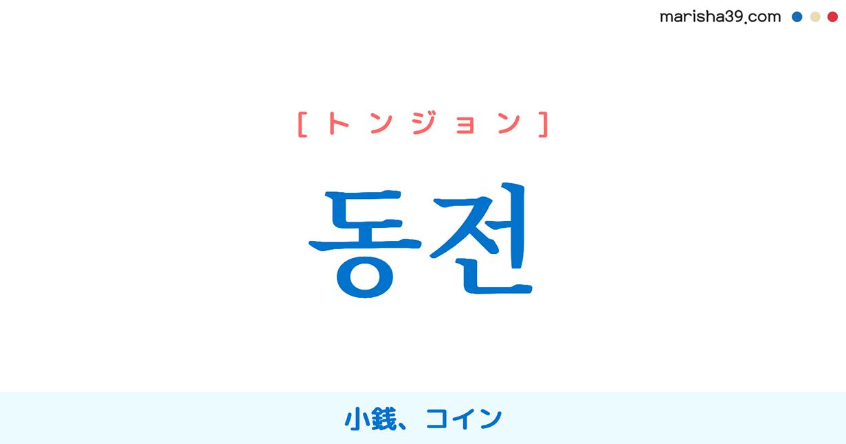 韓国語単語 동전 [トンジョン] 동전=銅銭、銅貨、コイン、小銭 意味・活用・読み方と音声発音