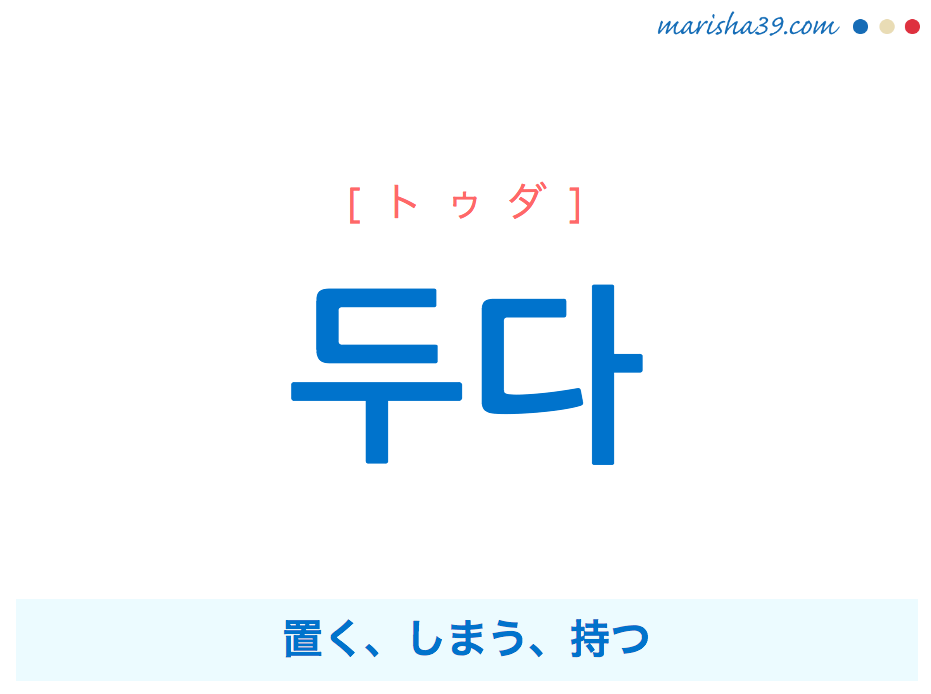 韓国語単語・ハングル 두다 [トゥダ] 置く、しまう、持つ 意味・活用・読み方と音声発音