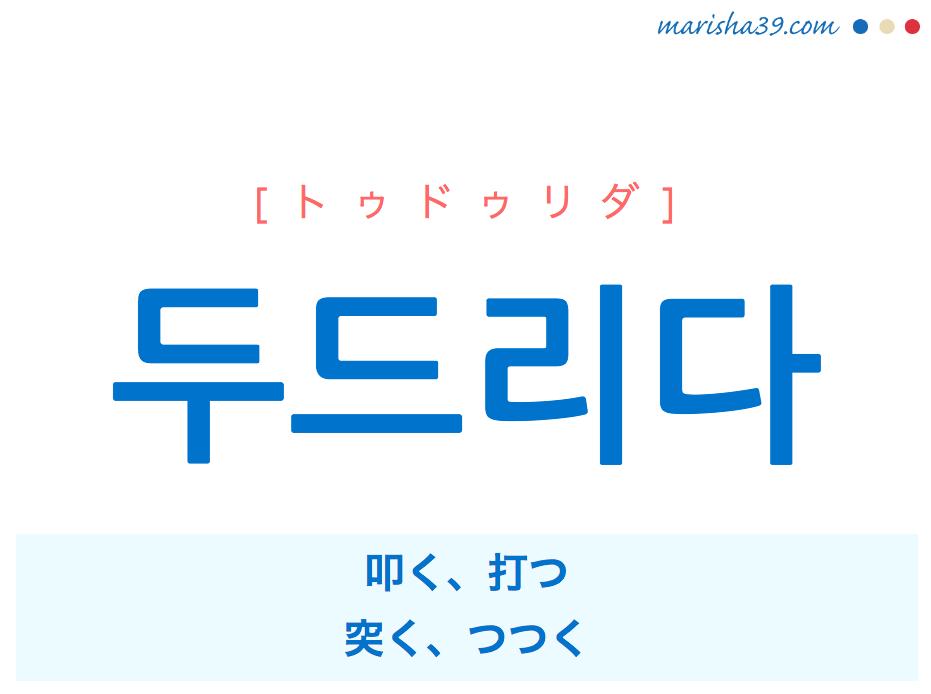 韓国語単語・ハングル 두드리다 [トゥドゥリダ] 叩く、打つ、突く、つつく 意味・活用・読み方と音声発音