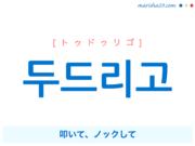 韓国語で表現 두드리고 [トゥドゥリゴ] 叩いて、ノックして 歌詞で勉強