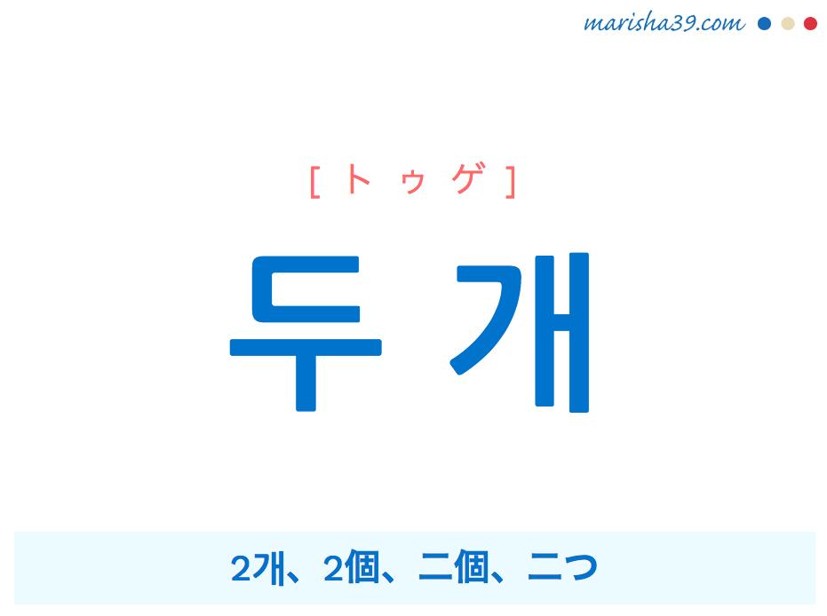 韓国語単語・ハングル 두 개 [トゥゲ] 2개、2個、二個、二つ 意味・活用・読み方と音声発音