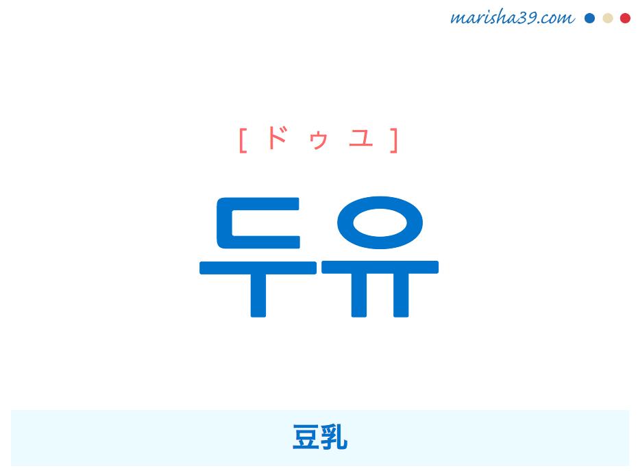 韓国語単語・ハングル 두유 [ドゥユ] 豆乳 意味・活用・読み方と音声発音