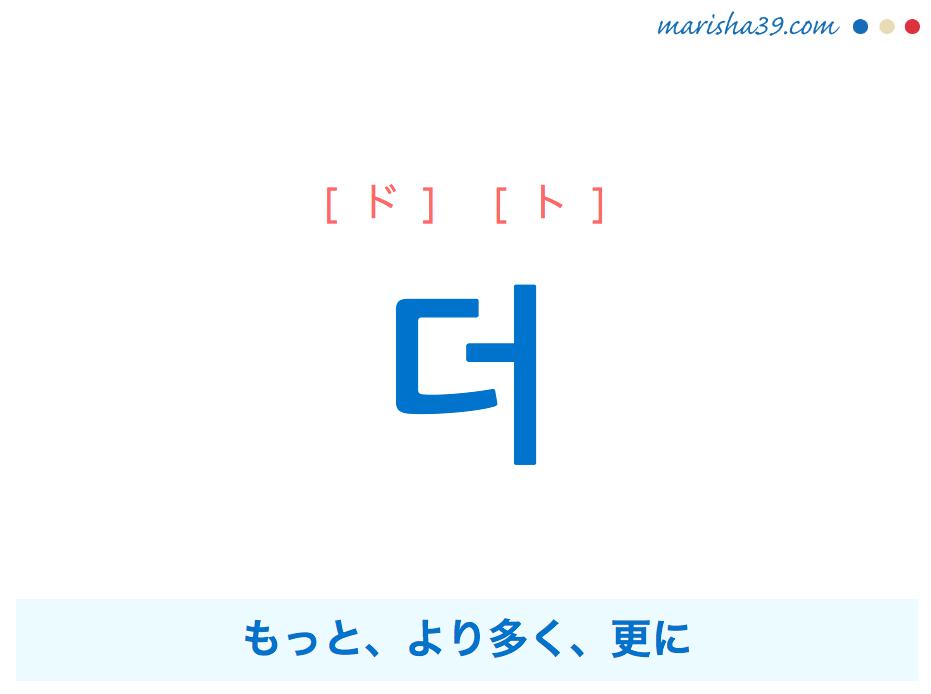 韓国語単語・ハングル 더 [ド] [ト] もっと、より多く、更に 意味・活用・読み方と音声発音