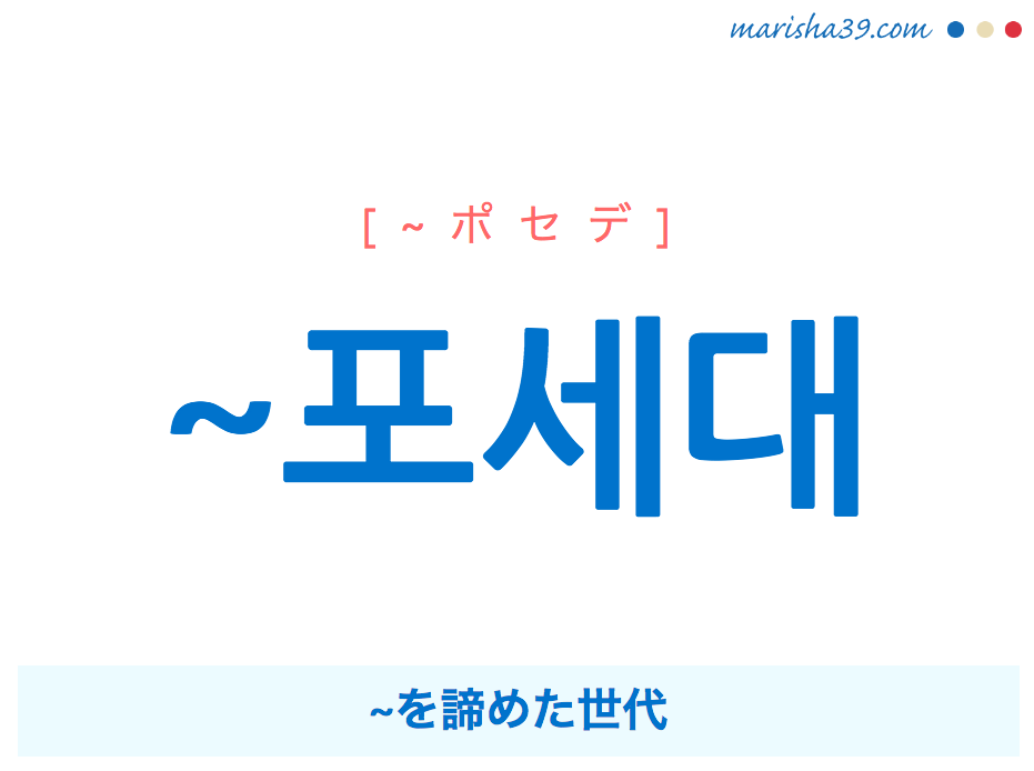 韓国語で表現 ~포세대 [~ポセデ] ~を諦めた世代 歌詞で勉強