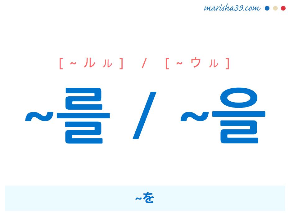 韓国語・ハングル 助詞 ~를 / ~을 ~を 使い方と例一覧