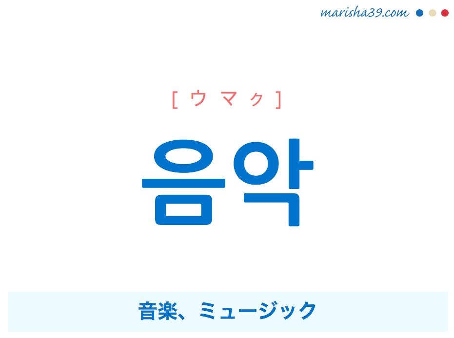 韓国語単語 음악 [ウマク] 音楽、ミュージック 意味・活用・読み方と音声発音
