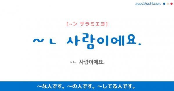 韓国語で表現 ~ㄴ 사람이에요. [~ン サラミエヨ] 〜な人です。〜してる人です。をマスターしよう