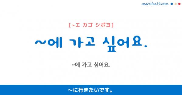 韓国語・ハングルで表現 ~에 가고 싶어요. 〜に行きたいです。をマスターしよう