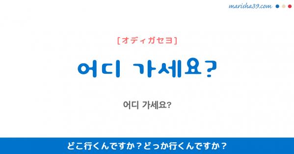 韓国語講座・表現マスター 어디 가세요?