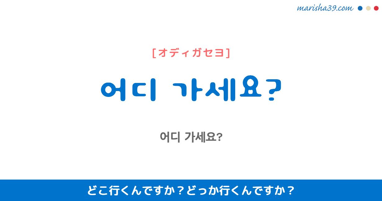 韓国語・ハングルで表現 어디 가세요? [オディガセヨ] どこ行くんですか?どっか行くんですか?