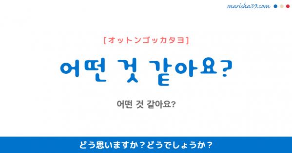 韓国語講座・表現マスター ネイティブが使う「どう見えますか?どう思いますか?」어떤 것 같아요?