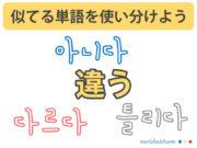 韓国語・ハングルで表現 似てる単語を使い分けよう●아니다と다르다と틀리다をマスターしよう
