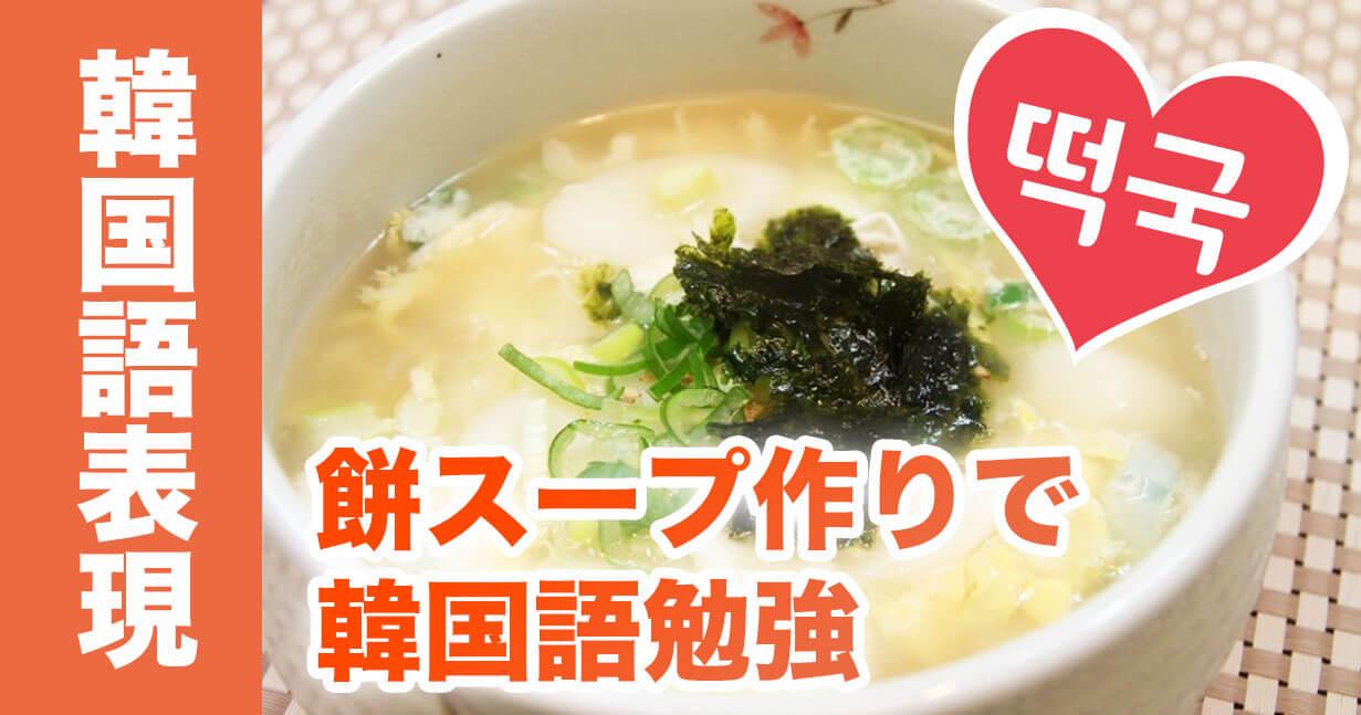 떡국 만들기 餅スープ(トックック)の作り方で韓国語語彙勉強