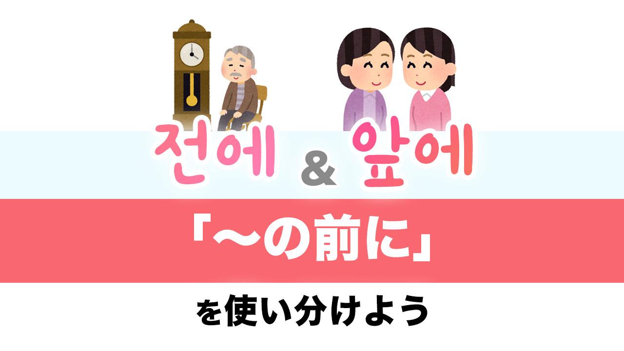 韓国語の전에と앞에「〜の前に」を使い分けよう