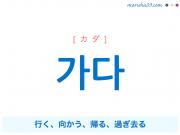 韓国語・ハングル 가다 [ガダ] [カダ] 行く、向かう 意味・活用・発音