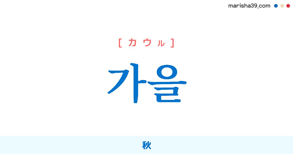 韓国語単語・ハングル 가을 [カウル] 秋 意味・活用・読み方と音声発音