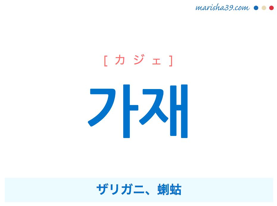韓国語単語・ハングル 가재 [カジェ] ザリガニ、蝲蛄 意味・活用・読み方と音声発音