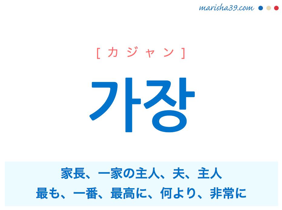 韓国語単語 가장 [カジャン] 家長、一家の主人、夫、主人、最も、一番、最高に、何より、非常に 意味・活用・読み方と音声発音