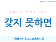 韓国語で表現 갖지 못하면 [カッチ モタミョン] (自分の)ものに出来ないと 歌詞で勉強