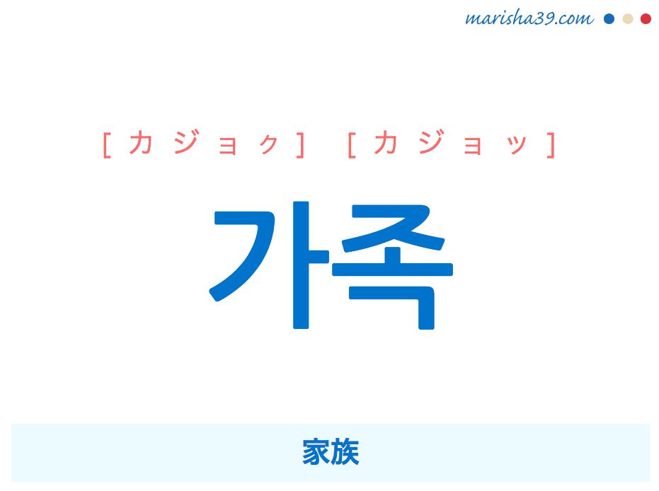 韓国語単語・ハングル 가족 [カジョク] [カジョッ] 家族 意味・活用・読み方と音声発音
