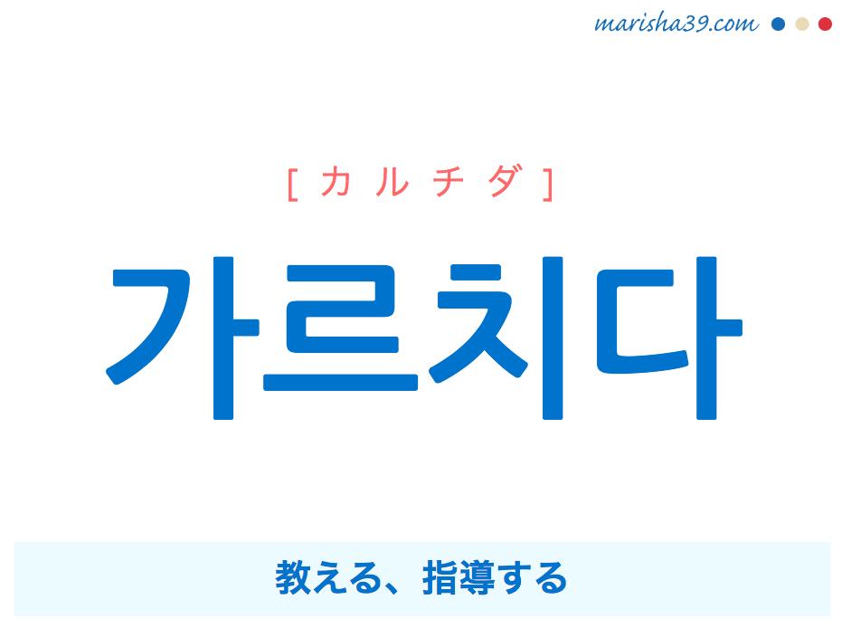 韓国語・ハングル 가르치다 [カルチダ] 教える、指導する 意味・活用・発音