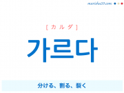 韓国語単語 가르다 [カルダ] 分ける、割る、裂く 意味・活用・読み方と音声発音