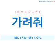 韓国語で表現 가려줘 隠してくれ、遮ってくれ [カリョジュオ] 歌詞から学ぶ